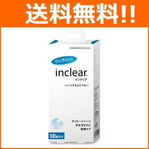 【送料無料!】膣洗浄器 インクリア 10本入り inclear