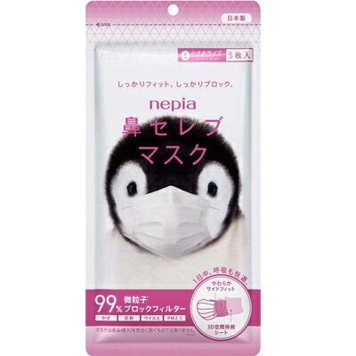 【王子ネピア】 ネピア 鼻セレブマスク 小さめサイズ 5枚入
