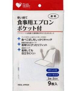 【オオサキメディカル】 プラスハート 使い捨て 食事用 エプロン ポケット付 透明 (9枚入)