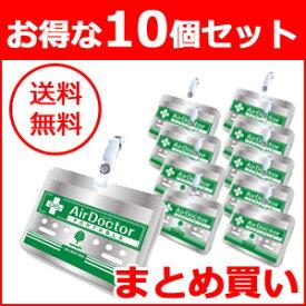 【送料無料!10個セット】【紀陽除虫菊】【緑パッケージ】携帯用AirDoctorエアドクターポータブル10個セット日本製
