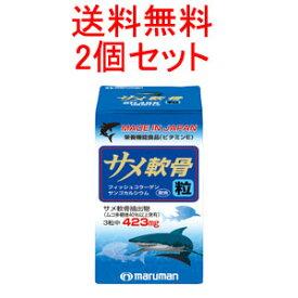 【送料無料!】【2個セット!】【マルマン】 サメ軟骨粒 180粒×2個セット