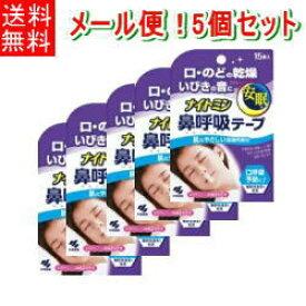 【定形外規格内!送料無料!5個セット】【小林製薬】【医療衛生品】ナイトミン鼻呼吸テープ 15枚入り×5個【kkn】