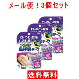 【定形外規格内!3個セット】【小林製薬】ナイトミン鼻呼吸テープアロマラベンダーの香り15枚入×3個【kkn】