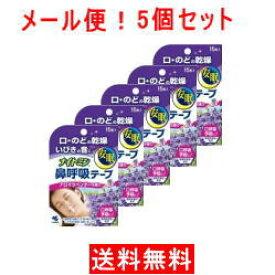 【定形外規格内!送料無料!5個セット】【小林製薬】ナイトミン鼻呼吸テープアロマラベンダーの香り15枚入×5個