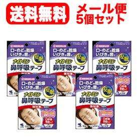 【メール便!送料無料!5個セット!】【小林製薬】ナイトミン鼻呼吸テープ 強粘着タイプ 15包