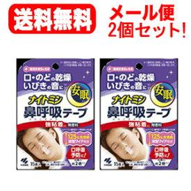 【メール便!送料無料!2個セット!】【小林製薬】ナイトミン鼻呼吸テープ 強粘着タイプ 15包