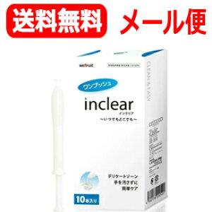 【∴メール便送料無料!!】膣洗浄器インクリア10本入りinclear