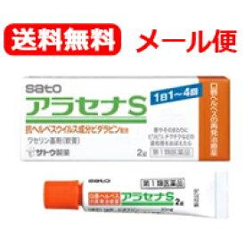 【第1類医薬品】【メール便対応!送料無料!】ヘルペス再発治療薬アラセナS 2g佐藤製薬薬剤師の確認後の発送となります。何卒ご了承ください。※セルフメディケーション税制対象商品