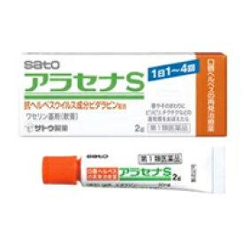 【第1類医薬品】ヘルペス再発治療薬アラセナS 2g佐藤製薬薬剤師の確認後の発送となります。何卒ご了承ください。※セルフメディケーション税制対象商品