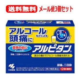 【第2類医薬品】【メール便!送料無料!3個セット】【小林製薬】アルピタン 12包×3個