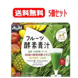 【送料無料!5個セット】【アサヒグループ食品】フルーツ酵素青汁 90g(3g×30袋)×5個