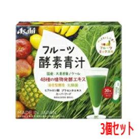 【3個セット】【アサヒグループ食品】フルーツ酵素青汁 90g(3g×30袋)×3個