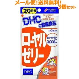 【メール便!送料無料!3個セット】【DHC】ローヤルゼリー60粒 (20日分)×3個セット 合計180粒