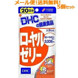 【メール便!送料無料!5個セット】【DHC】ローヤルゼリー60粒 (20日分)×5個セット 合計300粒