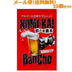 【メール便送料無料!】【まとめ買い!10包セット!】【白鳥薬品】NOMI-KAI BanCho 飲み会番長 1包(4粒入)×10包