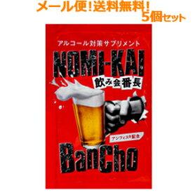 【メール便送料無料】【まとめ買い!5包セット!】【白鳥薬品】NOMI-KAI BanCho 飲み会番長 1包(4粒入)×5包