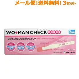 【メール便!送料無料!3個セット】【不二ラテックス】ウー・マンチェック 妊娠検査薬 2回用×3個