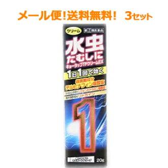 キョータップ TF cream EX 20 g *3 ※The pharmaceutical products which are targeted for the self-medication taxation system
