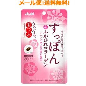 【メール便!送料無料!】【アサヒ】美つぶすっぽん&ふかひれコラーゲン60粒
