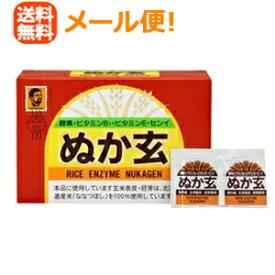 【メール便!送料無料!】【健康補助食品】【健康フーズ(杉食)】ぬか玄(粉末) 200g(2.5g×80包)