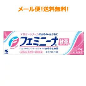 【第2類医薬品】【∴メール便送料無料!!】 フェミニーナ軟膏S 15g×3本セット【軟膏剤】※キャンセル不可