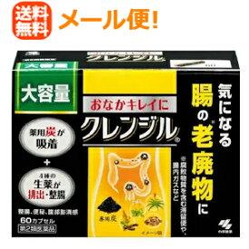 【第2類医薬品】【メール便!送料無料!】大容量 クレンジル60カプセル 【小林製薬】