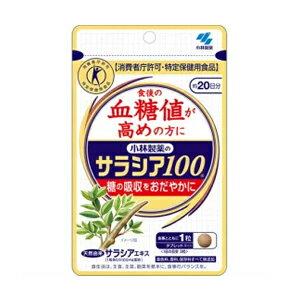 【メール便送料無料!】【小林製薬】サラシア100 60粒 【特定保健用食品】