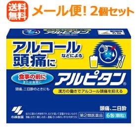 【第2類医薬品】【メール便送料無料!2個セット】【小林製薬】アルピタン 6包×2個