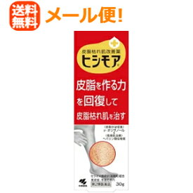 【第2類医薬品】【メール便!送料無料!】【小林製薬】皮脂枯れ肌改善薬 ヒシモア30g