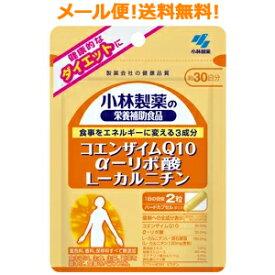 【∴メール便送料無料!!】 小林製薬の栄養補助食品 コエンザイムQ10 α-リポ酸 L-カルニチン 60粒(約30日分)※キャンセル不可