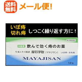 【第2類医薬品】【メール便!送料無料!】摩耶字散 12包 まやじさん 摩耶堂製薬