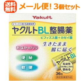 【メール便!送料無料・3セット】ヤクルトBL整腸薬36包×3個セット【指定医薬部外品】
