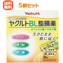 【送料無料・5セット】ヤクルトBL整腸薬36包×5個セット【指定医薬部外品】