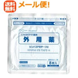 【第2類医薬品】【メール便!送料無料!】【タカミツ】シンパスFBテープα 8枚入り