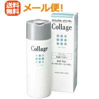 【メール便!送料無料!】【持田ヘルスケア】コラージュ洗顔パウダー80g