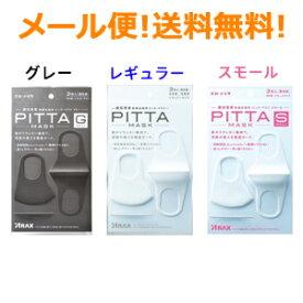 【お試しセット!メール便!送料無料!】【アラクス】PITTA MASK 3枚入シリーズ各1袋ずつ!<グレー・レギュラー・スモール>合計3袋!!