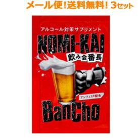 【メール便!3個セット送料無料!】【白鳥薬品】NOMI-KAI BanCho 飲み会番長 1包(4粒入)×3