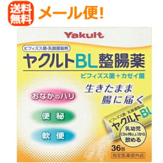 6/1-limited 2% OFF coupon! 36 Yakult BL medicines for intestinal disorders