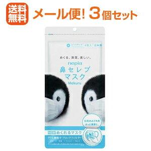 【送料無料!】【3個セット!メール便!】【王子ネピア】 ネピア 鼻セレブマスク Mekuru ふつうサイズ 4枚入×3個セット