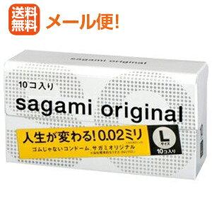 【メール便!送料無料!】【相模ゴム】サガミオリジナル002Lサイズ10個入