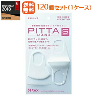 *120 co-set <Small size mask with PITTA MASK ピッタマスク three pieces: White> pink package
