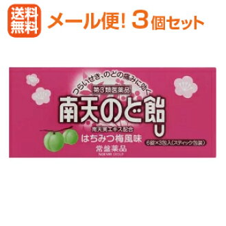 6/1-limited 2% OFF coupon! ! Nandin のど candy U honey plum flavor 18 tablets (six tablets of *3) *3 set! Tablet