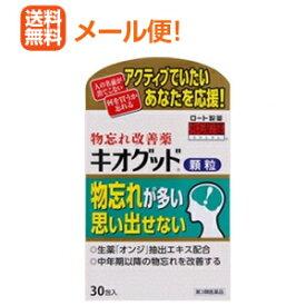 【第3類医薬品】【メール便!送料無料!】【ロート製薬】キオグッド顆粒30包