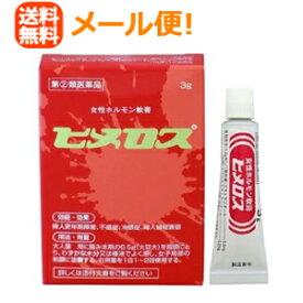 【第(2)類医薬品】【メール便対応・送料無料!】女性用性ホルモン軟膏 ヒメロス 3g