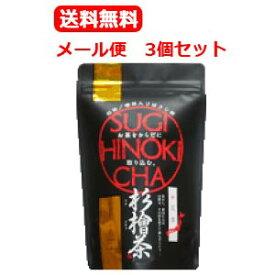 【定形外郵便!送料無料!】【3個セット】【中郷屋】杉檜茶ティーパッグ5g×15包×3袋