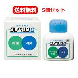【送料無料・5個セット】クレベリンG 150g×5セット 業務用クレベリンゲル 【大幸薬品】白箱