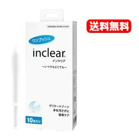 【あす楽】膣洗浄器 インクリア 10本入り inclear【P25Apr15】