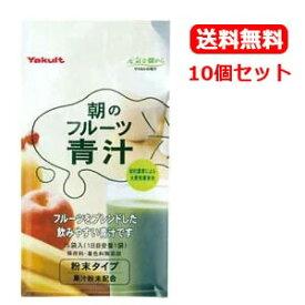 【送料無料!! まとめ買い!!】ヤクルトヘルスフーズ朝のフルーツ青汁 7g×15袋×10個セット!!