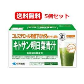 【送料無料!5個セット】【小林製薬】キトサン明日葉青汁 3g×30袋×5個セット