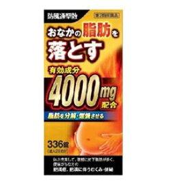 【第2類医薬品】エキス量がなんと4000mg 防風通聖散料エキス錠「創至聖」336錠 【北日本製薬・ぼうふうつしょうさん】